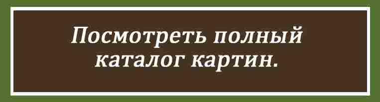 картины маслом интернет магазин: